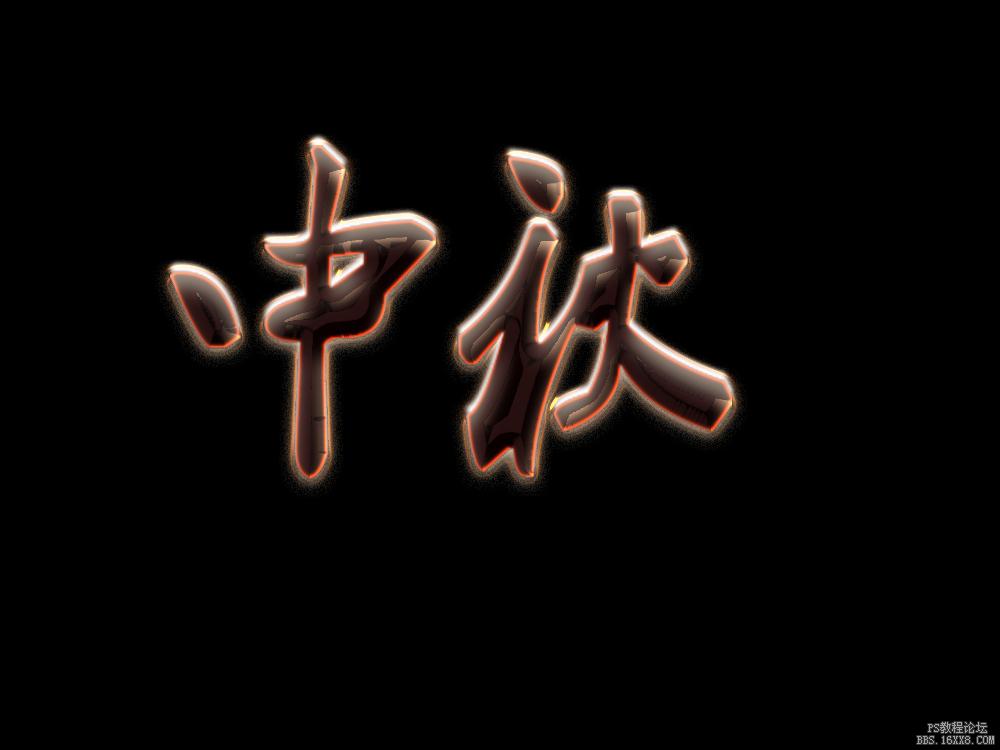 木加节是什么字