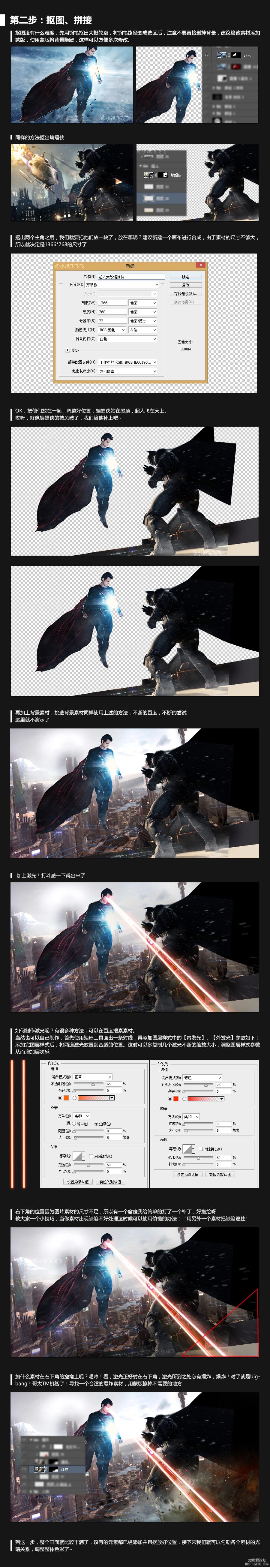 PS合成超人大戰蝙蝠俠場景—超詳細教程_ps教程自學網_www.weebk.com.cn