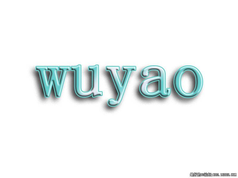 wuyao.jpg